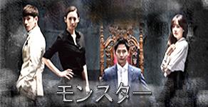 韓国ドラマ-モンスター-画像1.jpg