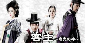 韓国ドラマ-客主〜商売の神〜-画像1.jpg