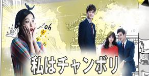 韓国ドラマ-私はチャン・ボリ!-キャスト-画像1.jpg
