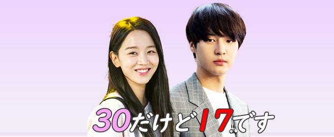 韓国ドラマ-30だけど17です-画像.jpg