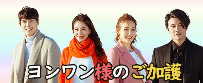 韓国ドラマ-ヨンワン様のご加護-画像.jpg