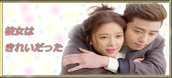 韓国ドラマ-彼女はキレイだった-画像.jpg